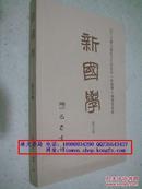 新国学第五卷【2005年一版一印】