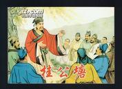 连环画:桂公塘(50开本)尹元洪绘画    2008年1版1印