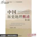 中国历史地理概述 第三版 邹逸麟