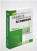 甘肃省建筑工程资料表格填写范例与指南(中册)编制与组卷范本、资料表格、表格填写范例书