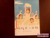 丽丽与小白鹅:一九八一年湖南省辖五市少儿文艺调演优秀节目选