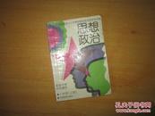 高级中学试用课本 思想政治 一年级(上册)【94年3版  有笔记】