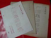 油印本《广州集邮研究》(第3卷--第-1--2--6期)3本合售