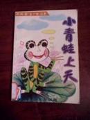 小青蛙上天