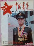 中国青年杂志2012年第12、20、23期2015年9期4本