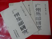油印本《广州集邮研究》(第2卷--第-1--2---3期)3本合售