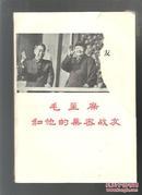毛泽东和他的亲密战友