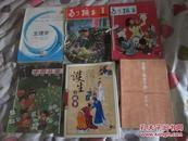 中国儿童1980年 7.8.9.10.11.12期 6本 合订本 品相好 看图