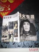 烽火生涯一个老战士的回忆(1955年上尉1964年少校)刘炳文签赠钤印本