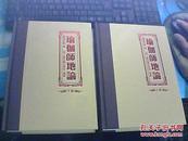 瑜伽师地论 (上下册)16开精装本   带盒