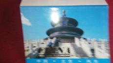 明信片--北京风光(二)全10张全新1985年一版(中英日三种语言说明)