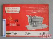 钟山-12型 S195柴油机说明书 【封面、内页均有毛主席语录】馆藏