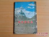 珠穆朗玛峰 1974年一版一印