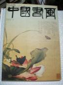中国书画 2004年3月总第15期(宫廷绘画专题(下)单国强:明代的宫廷绘画)
