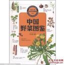 中国之美自然生态图鉴 中国野菜图鉴 [6千个彩图没开封]