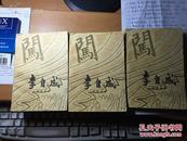 《李自成》上中下三册,中国青年出版社,1979年,1396页
