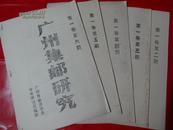 油印本《广州集邮研究》(第1卷第2—3—4--5--6期)5本合售