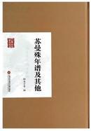 【全新正版】苏曼殊年谱及其他