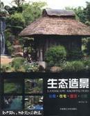 生态造景:公寓·住宅·屋顶·公园