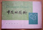 中国地图册(普及本)1983年1版北京1印.横16开