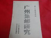 油印本《广州集邮研究》(第1卷第3期)