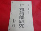油印本《广州集邮研究》(第2卷第3期)