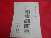 油印本《广州集邮研究》(第2卷第2期)