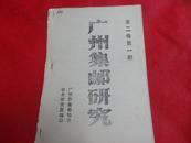 油印本《广州集邮研究》(第2卷第1期)