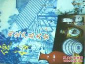 景德镇陶瓷产品大全(上下册全 大16开铜版彩印 印数2000.)