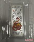 2013蛇年沈阳造币厂宝泉彩色银条套装样品