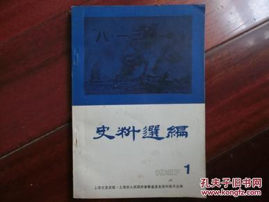 史料选编【1987年 1 总第四期】 彭古丁签赠本  A5