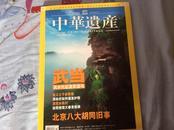 中华遗产(2007年10月)(总第24期)武当 风水托起皇家道场