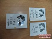 文革时期翻印老照片:毛主席头像 带毛泽东题词 三张合售 如图。