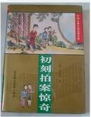 中国古典小说名著百部:初刻拍案惊奇 /凌濛初