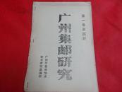 油印本《广州集邮研究》(第1卷第4期)