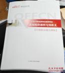 中公教育2015北京市公务员考试系统精讲课程专用讲义,内参