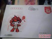 2008贺年有奖信封--福娃贺新春2.40元(12-9)
