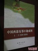 中国西部及邻区地质图(1:2500 000)【6幅图+说明书】 大16开