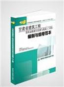 甘肃省建筑工程资料表格填写范例与指南(下册)甘肃建筑工程资料表格填写范例与指南、编制与组卷范本