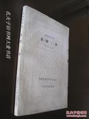 《埃斯库罗斯 悲剧二种》(1961年一版一印,新华书店北京发行所.样本书)网格本