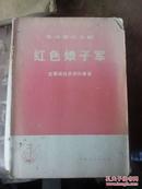 京剧曲谱:红色娘子军主要唱段京胡伴奏谱