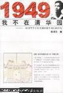 1949我不在清华园:一位清华学子在共和国诞生前后的经历