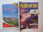 旅游世界2008年第5期(休闲度假读本)