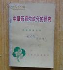 中草药有效成分的研究(第二分册:药物筛选方法).