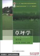 草坪学(第四版) 孙吉雄,韩烈保 中国农业出版社 9787109200470