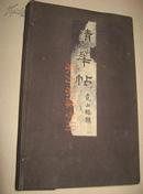 民国日本精品画册 1919年《精华帖》 带原函