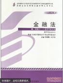 00804  金融法 2013年版