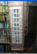 宋森书法一副篆书  4平尺左右