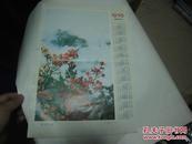 1976年历画:吕厚民摄《井冈杜鹃》,8开