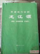 革命现代京剧 龙江颂 (剧本.主旋律乐谱.打击乐)